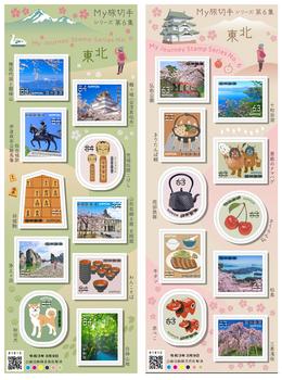 MY旅切手_202103.png