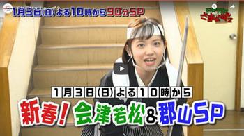 moyasama_aizu_kooriyama2021.jpg